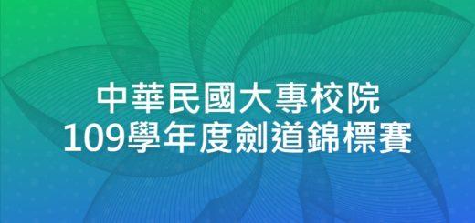 中華民國大專校院109學年度劍道錦標賽