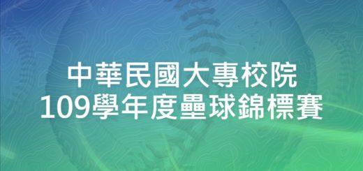 中華民國大專校院109學年度壘球錦標賽