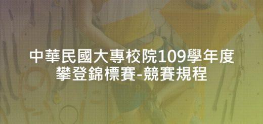 中華民國大專校院109學年度攀登錦標賽-競賽規程