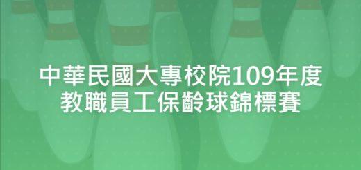 中華民國大專校院109年度教職員工保齡球錦標賽