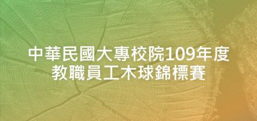 中華民國大專校院109年度教職員工木球錦標賽