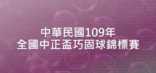 中華民國109年全國中正盃巧固球錦標賽