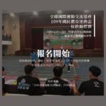 全球國際運動交流協會國民體育運動盃扯鈴錦標賽
