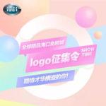 全球精品海口免稅城LOGO設計競賽