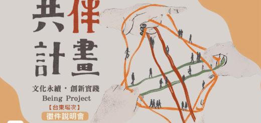 共伴計畫「文化永續.創新實踐」策略夥伴計畫徵件