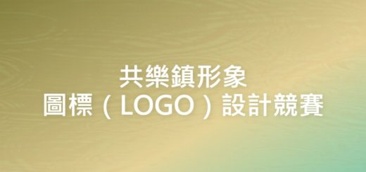 共樂鎮形象圖標(LOGO)設計競賽