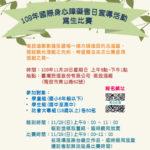 南投縣109年國際身心障礙者日宣導活動寫生比賽