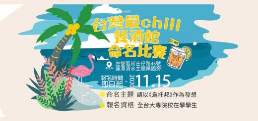 台灣最 chill 餐酒館命名比賽