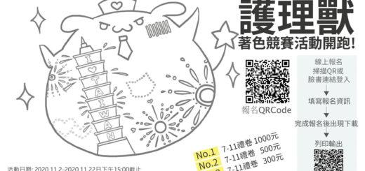 台灣護理人員終身俸立法促進中心吉祥物「護理獸」線上著色競賽
