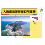 大陳島旅遊形象宣傳口號全國徵集