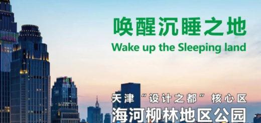天津「設計之都」海河柳林地區公園大學生景觀概念設計競賽
