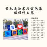 天津師範學院錄取通知書及宣傳海報設計大賽