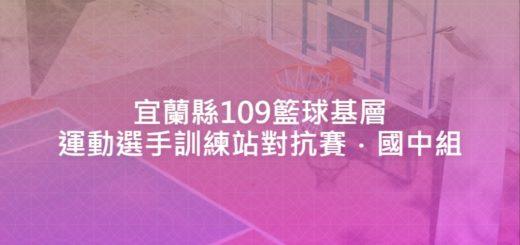 宜蘭縣109籃球基層運動選手訓練站對抗賽.國中組