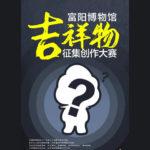 富陽博物館吉祥物徵集創作大賽