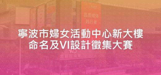 寧波市婦女活動中心新大樓命名及VI設計徵集大賽