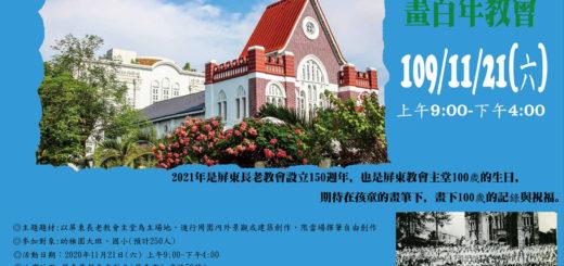 屏東基督長老教會150週年「畫百年教會」繪畫比賽