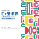 廣州設計周&藝術維C 2020 C+藝術節作品徵集