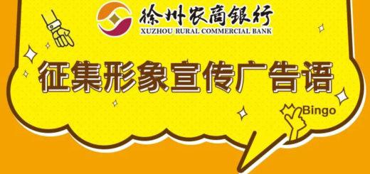 徐州農商銀行「普惠金融、綻放民生」形象宣傳廣告語徵集