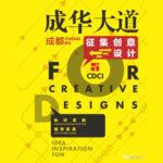 成都成華大道(中環路至三環路)標識系統、公交站牌及城市家具創意設計方案徵集