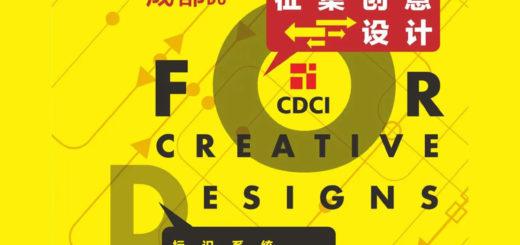成都成華大道( 中環路至三環路 )標識系統、公交站牌及城市家具創意設計方案徵集