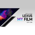 「我的 Amazing 我主張」LEXUS MY FILM 短影片競賽