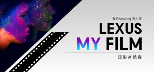 我的 Amazing 我主張」LEXUS MY FILM 短影片競賽