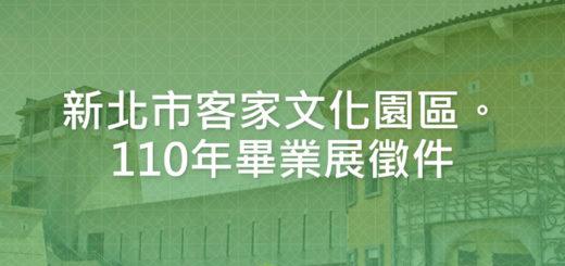 新北市客家文化園區。110年畢業展徵件