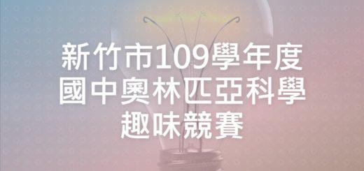 新竹市109學年度國中奧林匹亞科學趣味競賽