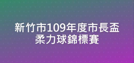 新竹市109年度市長盃柔力球錦標賽