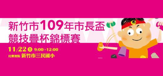新竹市109年度市長盃競技疊杯錦標賽
