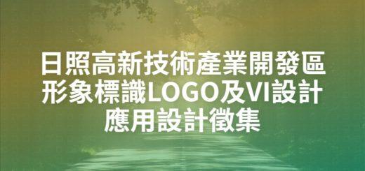 日照高新技術產業開發區形象標識LOGO及VI設計應用設計徵集