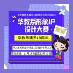 暨南大學華文教育系IP形象設計大賽