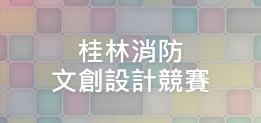 桂林消防文創設計競賽