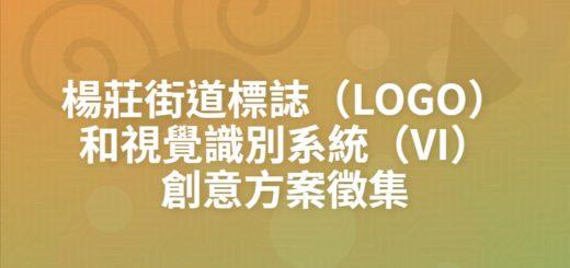 楊莊街道標誌(LOGO)和視覺識別系統(VI)創意方案徵集