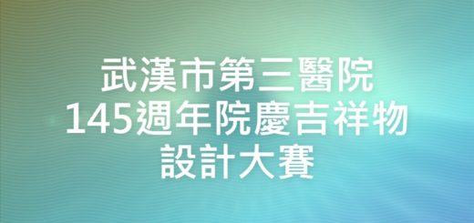 武漢市第三醫院145週年院慶吉祥物設計大賽