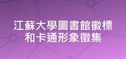 江蘇大學圖書館徽標和卡通形象徵集
