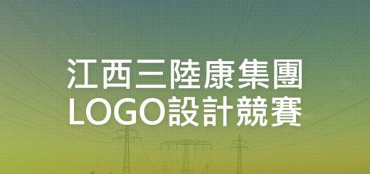 江西三陸康集團LOGO設計競賽