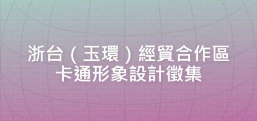 浙台(玉環)經貿合作區卡通形象設計徵集