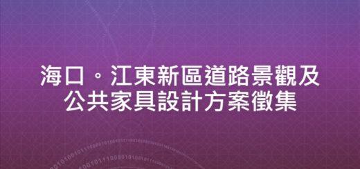 海口。江東新區道路景觀及公共家具設計方案徵集