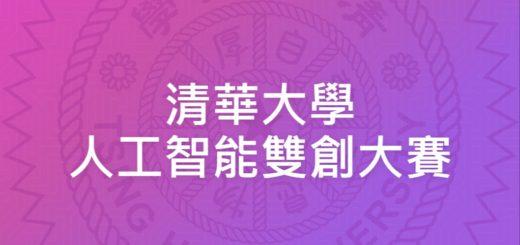 清華大學人工智能雙創大賽