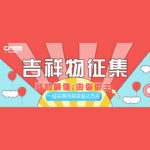 湖南京能新能源科技有限公司吉祥物設計徵集