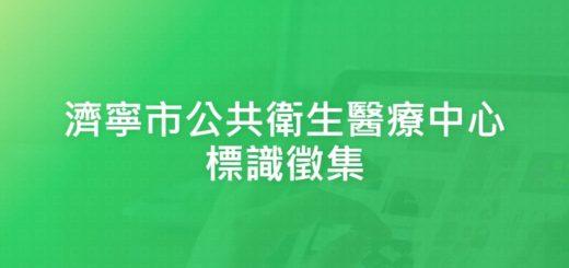 濟寧市公共衛生醫療中心標識徵集