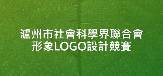 瀘州市社會科學界聯合會形象LOGO設計競賽