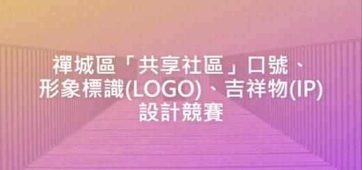 禪城區「共享社區」口號、形象標識(LOGO)、吉祥物(IP)設計競賽