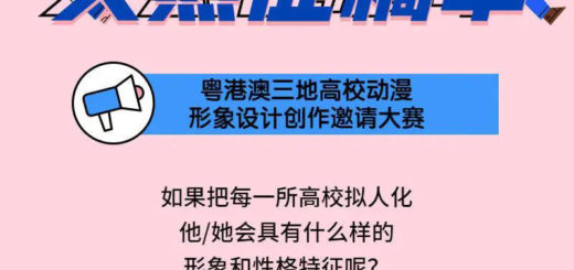 粵港澳三地高校動漫形象設計創作邀請大賽