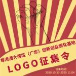 粵港澳大灣區(廣東)創新創業孵化基地LOGO設計競賽