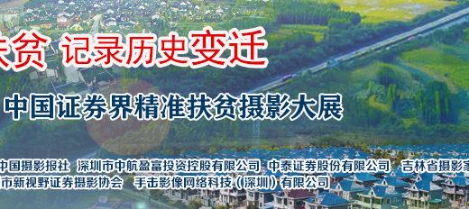 聚焦精準扶貧.記錄歷史變遷「中航盈富杯」中國證券界精準扶貧攝影大展