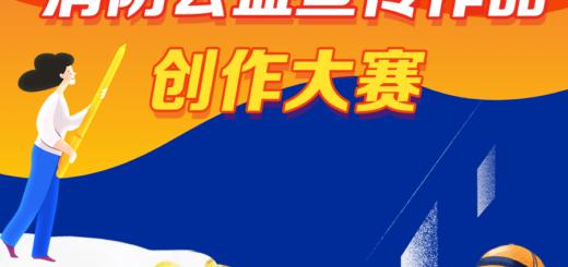 肇慶消防公益宣傳作品創作大賽