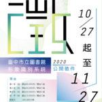 臺中市立圖書館。形象識別系統CIS徵件