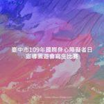 臺中市109年國際身心障礙者日宣導園遊會寫生比賽